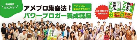 田渕さんのブログヘッダー